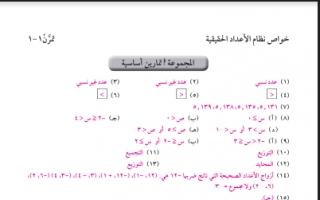 حل كراسة التمارين رياضيات للصف العاشر الفصل الاول