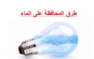 تقرير طرق المحافظة على الماء علوم للصف السابع