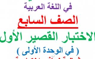 اختبار قصير للوحدة الأولى لغة عربية الصف السابع الفصل الأول