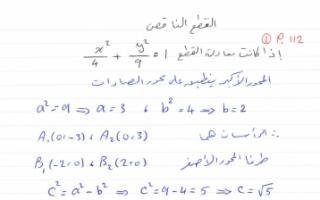 مذكرة القطع الناقص رياضيات للصف الثاني عشر علمي الفصل الثاني