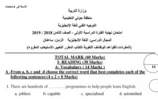 امتحان انجليزي للصف الثامن الفصل الأول منطقة حولي التعليمية 2018-2019