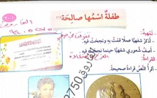حل كتاب عربي الوحدة الثانية الصف الرابع للفصل الأول إعداد الفاروق 2018 2019