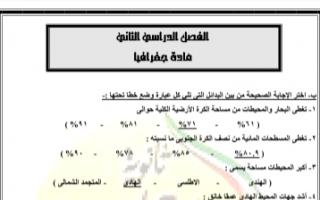مذكرة جغرافيا محلولة للصف الحادي عشر أدبي الفصل الثاني ثانوية سلمان الفارسي