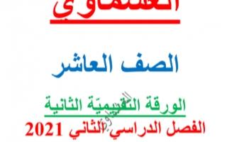 الاختبارات التجريبية الورقة التقييمية الثانية عربي للصف العاشر الفصل الثاني العشماوي