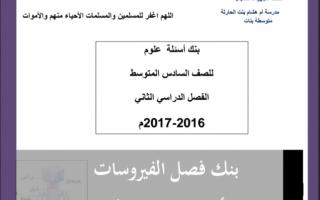 بنك أسئلة غير محلول علوم وحدة الفيروسات للصف السادس مدرسة أم هشام بنت الحارثة