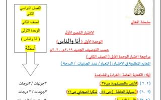 اختبار الوحدة الاولى انا والناس لغة عربية صف ثاني 2020 المعالي