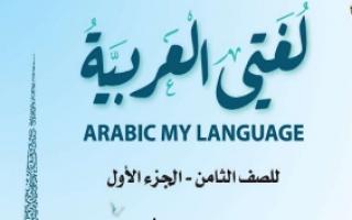 مذكرة الوحدة الأولى لغة عربية للصف الثامن إعداد أحمد عشماوي ومحمد فوزي
