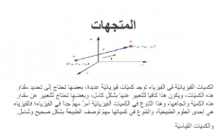 تقرير المتجهات فيزياء للصف الحادي عشر الفصل الاول اعداد الجازي محمد العجمي