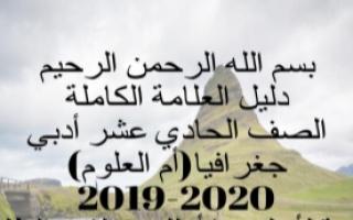 مذكرة جغرافيا للصف الحادي عشر أدبي الفصل الأول 2019-2020