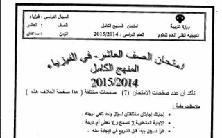 امتحان فيزياء محلول منهج كامل للصف العاشر 2014-2015