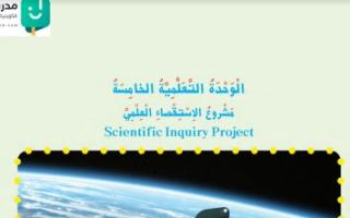 حل الوحدة الخامسة مشروع الاستقصاء العلمي علوم للصف الخامس