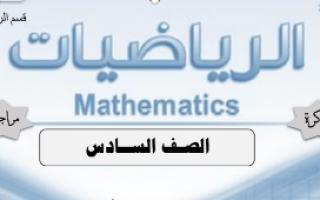 مذكرة رياضيات للصف السادس الفصل الاول مدرسة عبدالحميد صالح فرس
