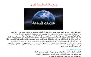 تقرير اسلامية للصف الثامن الايمان بالعلامات الكبرى