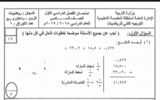 نموذج الاجابة رياضيات سادس الفصل الاول العاصمة 2018-2019