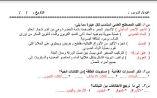 إجابة أوراق عمل أحياء للصف الحادي عشر الفصل الاول ثانوية سلمان الفارسي