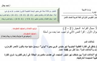 الاختبار التقويمي الأول عربي للصف الثامن الفصل الأول حسب توصيف التوجيه إعداد أ.أحمد جلال