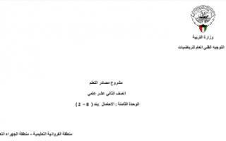 حل كراسة التمارين رياضيات للصف الثاني عشر علمي الفصل الثاني البند 8-2