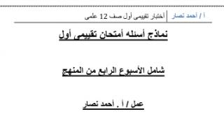 نماذج تقييمي أول رياضيات للصف الثاني عشر علمي أ.أحمد نصار