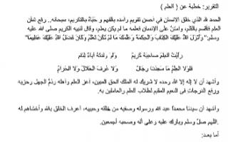 تقرير خطبة عن العلم لغة عربية للصف الثاني عشر الفصل الثاني