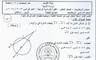 حل امتحان رياضيات الصف العاشر الفصل الثاني 2013-2014