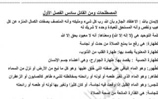 مذكرة المصطلحات ومن القائل إسلامية للصف السادس الفصل الأول إعداد أ.عبد المحسن محمد