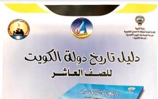 دليل تاريخ الكويت الصف العاشر الفصل الاول أ.مها العازمي