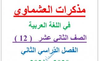 مذكرة الوصايا العشر لغة عربية للصف الثاني عشر الفصل الثاني العشماوي