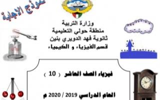 حل مذكرة فيزياء للصف العاشر الفصل الثاني ثانوية فهد الدويري 2020