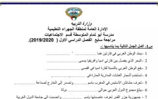مراجعة اجتماعيات للصف السابع الفصل الأول مدرسة أبو تمام