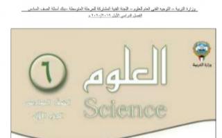 إجابة بنك أسئلة تكيف الكائنات الحية علوم للصف السادس الفصل الأول