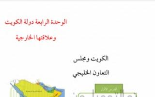 حل الوحدة الرابعة الكويت وعلاقتها الخارجية اجتماعيات للصف الخامس