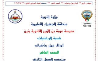 أوراق عمل رياضيات للصف العاشر الفصل الثاني ثانوية عروة بن الزبير