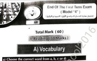 اختبار تجريبي انجليزي للصف التاسع الفصل الأول النموذج الرابع