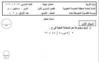 نموذج اختبار تجريبي رياضيات للصف التاسع الفصل الاول مدرسة القادسية المتوسطة