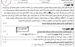 الورقة التقويمية 5 للوحدة الثانية لغة عربية للصف التاسع اعداد ايمان علي الفصل الاول