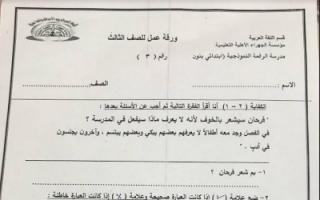 ورقة عمل 3 لغة عربية للصف الثالث مدرسة الرفعة النموذجية