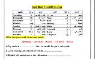 تدريبات انجليزي للصف الثامن مدرسة عبد اللطيف الشملان الفصل الأول