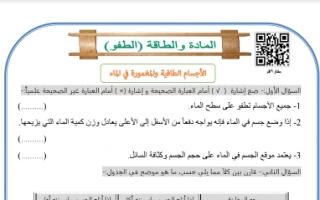 أوراق عمل علوم وحدة الطفو للصف السابع اعداد بشار احمد الفصل الثاني