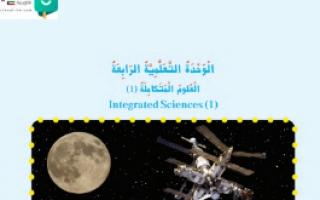 حل الوحدة الرابعة العلوم المتكاملة كتاب العلوم للصف الخامس
