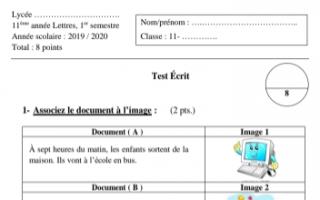 نموذج اختبار فرنسي للصف الحادي عشر أدبي الفصل الأول 2019-2020