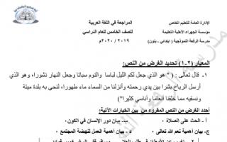 مذكرة غير محلولة منطقة الجهراء لغة عربية للصف الخامس الفصل الأول 2019 2020