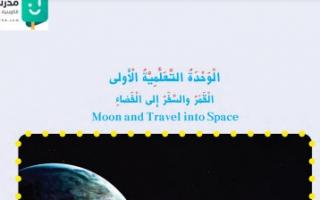 حل الوحدة الاولى القمر والسفر الى الفضاء علوم للصف الخامس