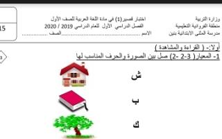 اختبار لغة عربية للصف الاول الفصل الاول مدرسة المثنى