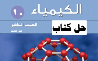 حل كتاب الكيمياء للصف العاشر الفصل الثاني