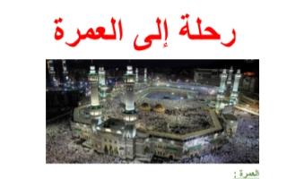 تقرير اسلامية خامس رحلة الى العمرة