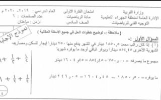 نموذج اجابة اختبار الرياضيات سادس منطقة الجهراء فصل اول 2019-2020