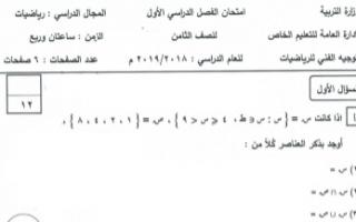 امتحان رياضيات للصف الثامن الفصل الأول التعليم الخاص 2018-2019