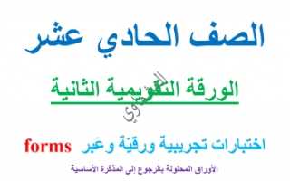 مذكرة اختبارات لغة عربية للصف الحادي عشر الفصل الاول اعداد العشماوي