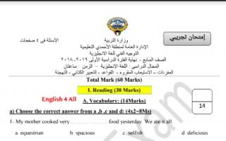امتحان تجريبي 3 انجليزي للصف السابع الفصل الاول