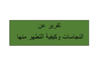 تقرير ترية اسلامية للصف السادس النجاسات وكيفية التطهر منها